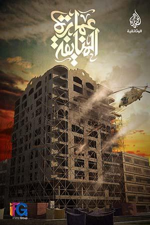 Al Manaifah Building Documentary