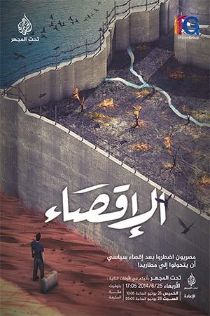 Al Aqsaa Documentary