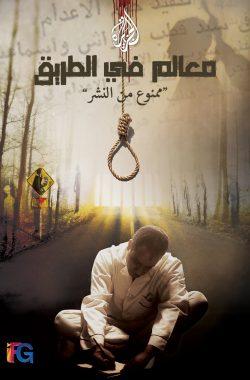 ma3alem-poster
