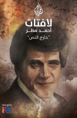 ahmed-matar