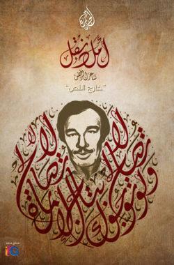 Aml Dunkul - poster S